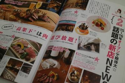 東急武蔵小杉駅高架下商業施設の紹介