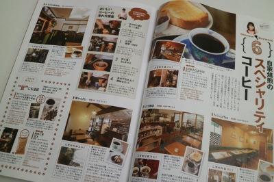 大半が武蔵小杉周辺のスペシャリティコーヒー特集