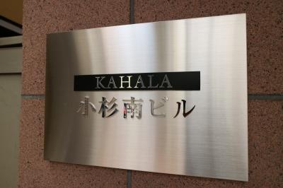 「KAHALA小杉南ビル」に改称
