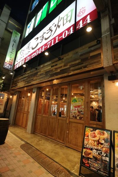ガーデンファーム武蔵小杉店