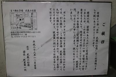 庄や武蔵小杉店の閉店告知