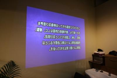 背後壁面への映像投影