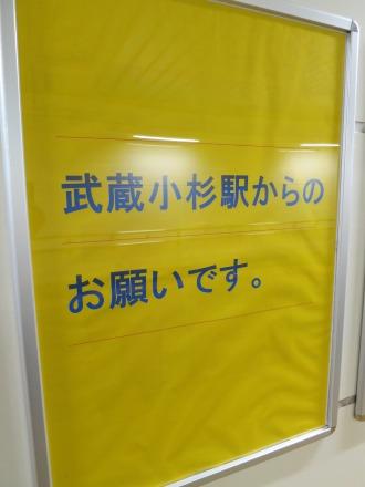 「武蔵小杉駅からのお願いです。」