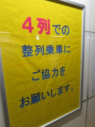4列での整列乗車にご協力をお願いします。