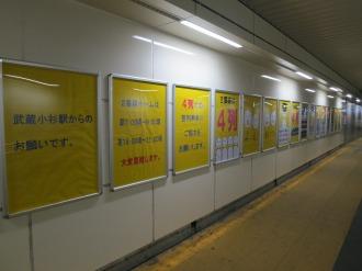 JR武蔵小杉駅連絡通路の「武蔵小杉駅からのお願い」