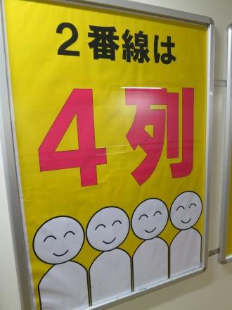 「2番線は4列」