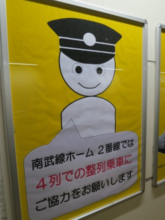 「南武線ホーム2番線では4列での整列乗車にご協力をお願いします」