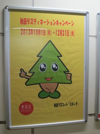 秋田マスコット「スギッチ」