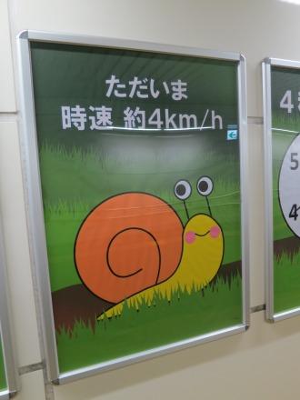 ただいま時速約4km/h」