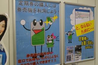 JR武蔵小杉駅の横須賀線口改札