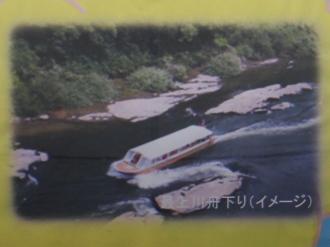 最上川舟下り(イメージ)