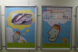 山形新幹線「つばさ」新型車両イメージ