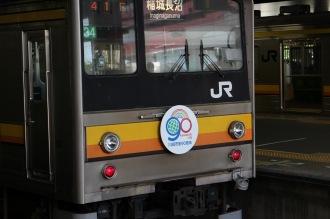 JR南武線1号車の「川崎市制90周年」記念ロゴマーク