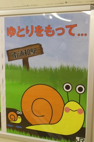 「ゆとりをもって・・・」(南浦和駅)