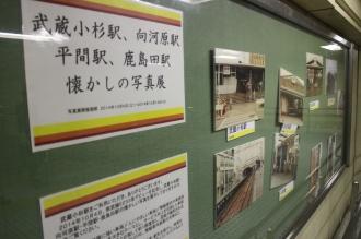 武蔵小杉駅、向河原駅、平間駅、鹿島田駅 懐かしの写真展