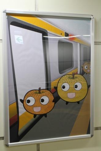 多摩川梨くん、E233乗車