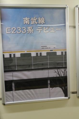 南武線 E233系 デビュー