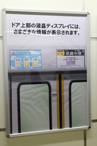 「ドア上部の液晶ディスプレイには、さまざまな情報が表示されます。」