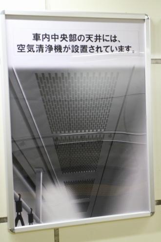 「車内中央部の天井には、空気清浄機が設置されています。」