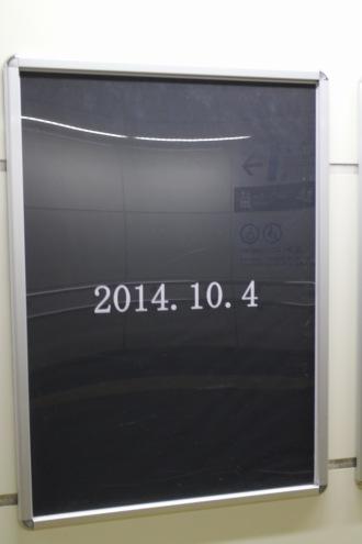 「2014.10.4」