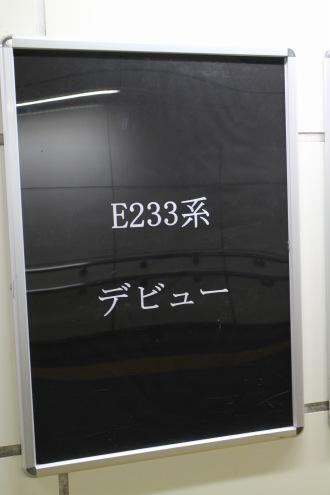 「E233系 登場」