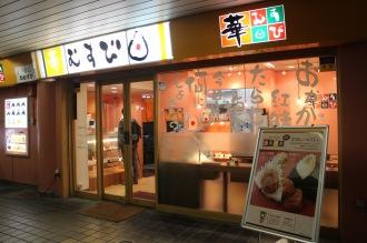 華むすび武蔵小杉店