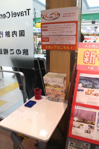 武蔵小杉駅の「なんぶらり」スタンプ台(びゅうプラザ内)