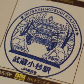 武蔵小杉駅のスタンプ
