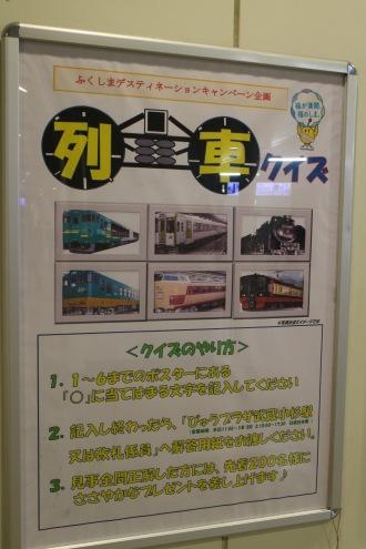 「ふくしまデスティネーションキャンペーン企画 列車クイズ」のパネル
