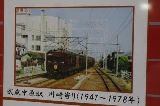 武蔵中原駅 川崎寄り(1947~1978年)