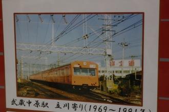 武蔵中原駅 立川寄り(1969~1991年)