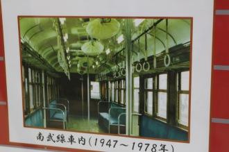 南武線社内(1947~1978年)
