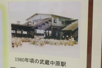 1980年頃の武蔵中原駅