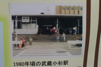 1980年頃の武蔵小杉駅