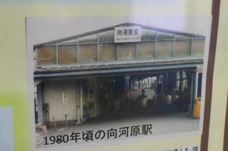 1980年頃の向河原駅