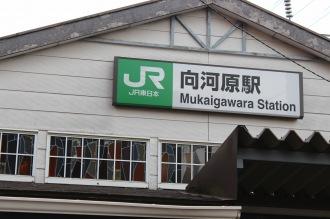 向河原駅の看板(2013年8月)
