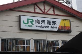 向河原駅の看板(2015年5月)