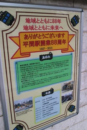 南武線平間駅開業88周年記念展示