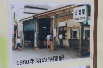 1980年頃の平間駅