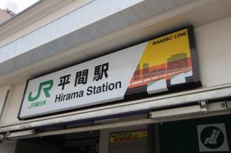 リニューアルされた平間駅の看板