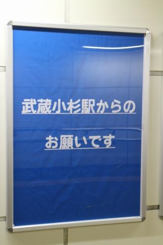 「武蔵小杉駅からのお願いです」