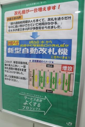 武蔵小杉新駅改札口 自動改札機増設のお知らせ
