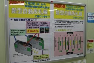 武蔵新城駅の新型自動改札機導入のお知らせ