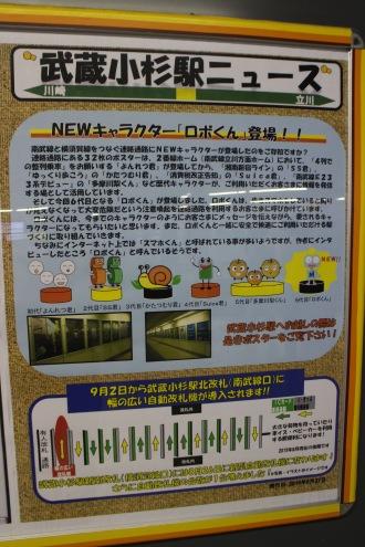 「武蔵小杉駅ニュース」