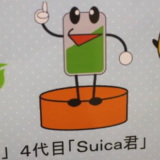 4代目「Suica君」