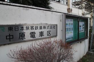 中原電車区での展示