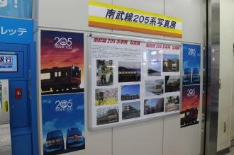 武蔵小杉駅の「南武線205系写真展」
