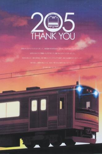 「ありがとう205系」のポスター