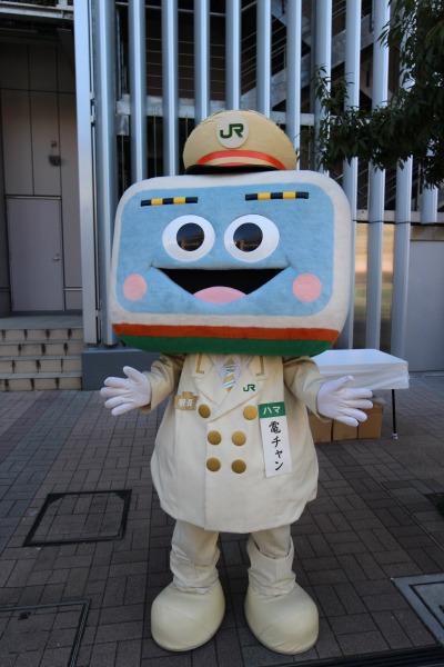 JR東日本横浜支社のキャラクタ「ハマの電チャン」