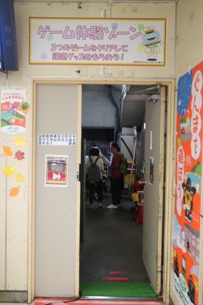 駅事務室による「ゲーム体験ゾーン」